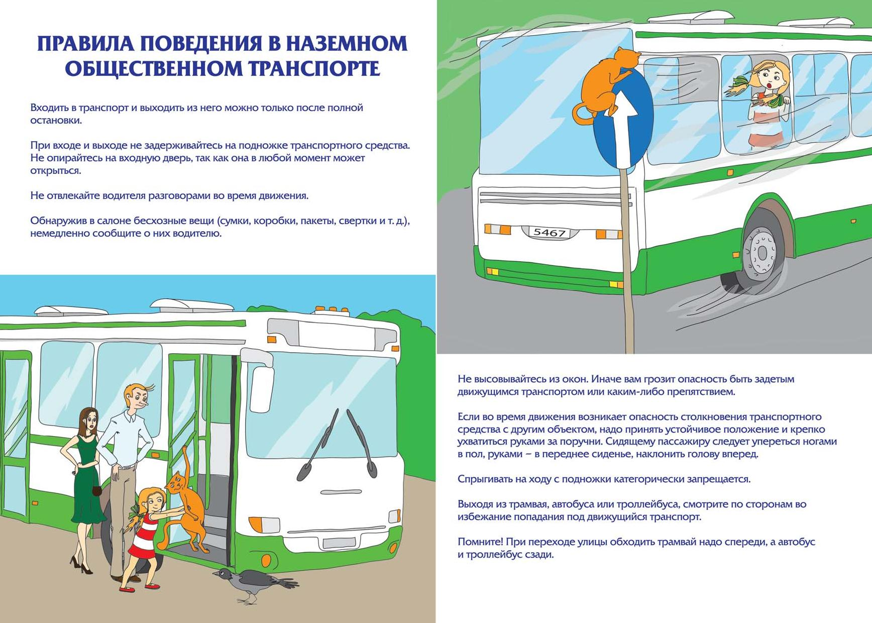Правила поведения в наземном транспорте